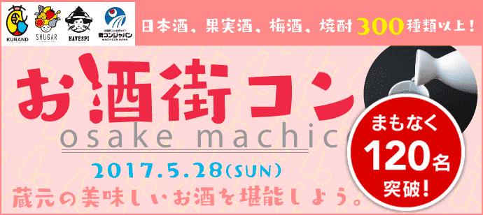 【新宿の街コン】街コンジャパン主催 2017年5月28日