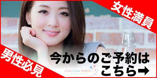 【梅田のプチ街コン】キャンキャン主催 2017年5月26日