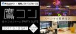 【福岡市内その他の恋活パーティー】街コンジャパン主催 2017年6月10日