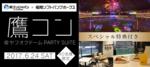 【福岡市内その他の恋活パーティー】街コンジャパン主催 2017年6月24日