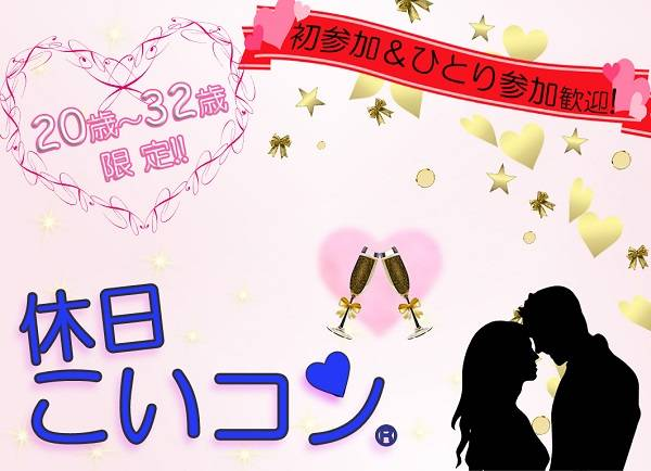 7/9【夏×恋。この夏に素敵な恋人を‥✨20-32歳限定】こいコン(R)in和歌山