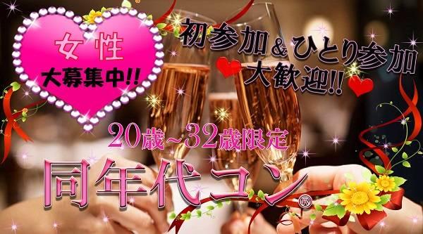 【奈良県その他のプチ街コン】イベントシェア株式会社主催 2017年7月30日