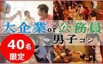 【船橋のプチ街コン】みんなの街コン主催 2017年7月30日
