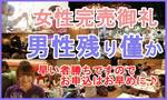 【名駅のプチ街コン】みんなの街コン主催 2017年7月21日