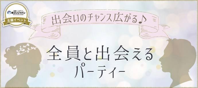 【丸の内の恋活パーティー】街コンジャパン主催 2017年6月4日