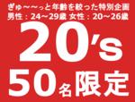 【金沢のプチ街コン】みんなの街コン主催 2017年7月7日