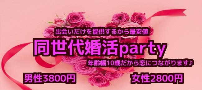 【低価格でステキな出会いをプロデュース】7月1日㈯ 長崎 男女25歳~35歳 同世代婚活party
