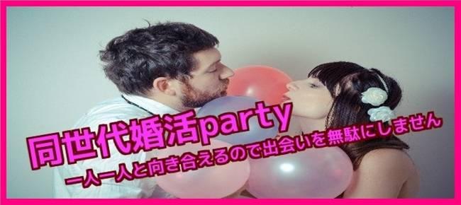 【低価格でステキな出会いをプロデュース】7月7日㈮ 男女25歳~40歳 同世代婚活party