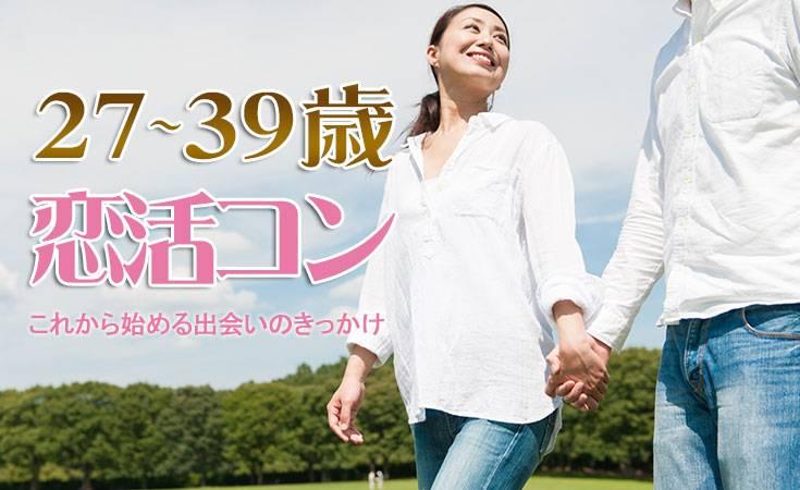 7/2(日)【幅広い年代で恋活!】気軽な出会いから始めましょう♪恋活コンin盛岡