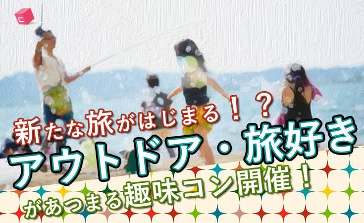 7/8(土)【共通の趣味で盛り上がる!】アウトドア・旅好きコンin盛岡