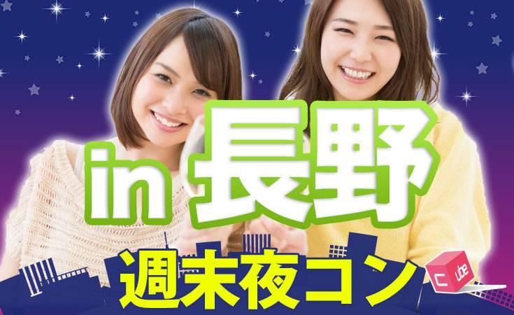 【長野のプチ街コン】街コンCube主催 2017年7月1日