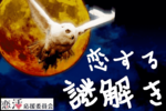 【茨城県その他のプチ街コン】恋活応援委員会主催 2017年7月30日