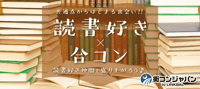 【梅田のプチ街コン】街コンジャパン主催 2017年5月23日