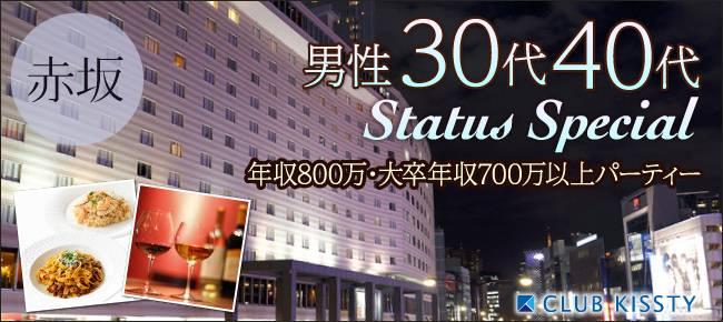 7/8(土)赤坂 男性30代40代Status Special年収800万円・大卒年収700万円以上パーティー!ホテル特製フード