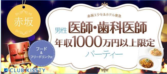 7/9(日)赤坂 男性医師・歯科医師・年収1000万円以上限定恋活パーティー!ホテル特製フード