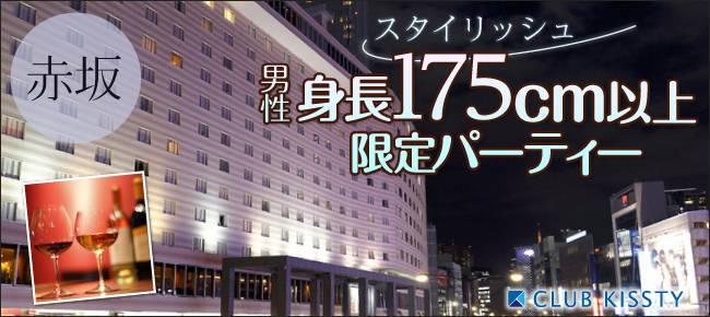 7/9(日)赤坂 スタイリッシュ男性身長175cm以上限定 婚活パーティー