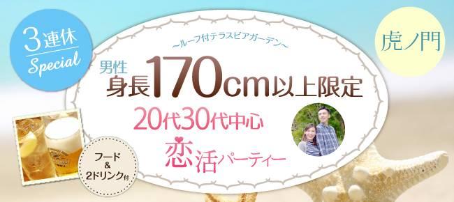 7/16(日)虎ノ門 男性身長170cm以上限定20代30代中心恋活パーティー!ルーフ付テラスビアガーデン
