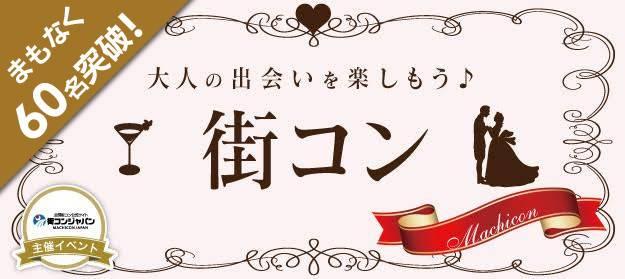 【銀座の街コン】街コンジャパン主催 2017年6月24日