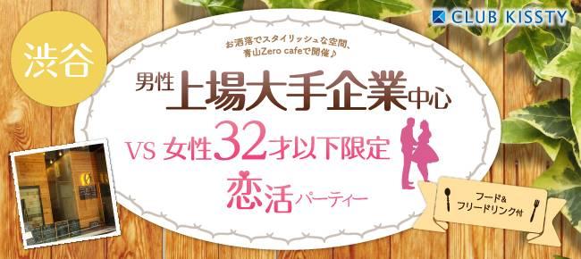 7/29(土)渋谷 男性上場大手企業中心vs女性32才以下限定恋活パーティー!カフェ提供フード&フリードリンク
