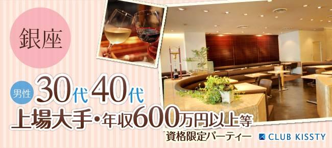 7/30(日)銀座 男性30代40代上場大手・年収600万円以上等資格限定 婚活パーティー