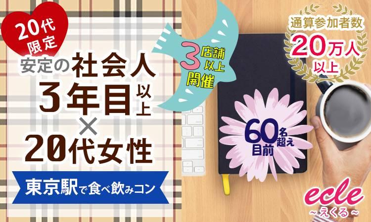 【東京都その他の街コン】えくる主催 2017年6月24日