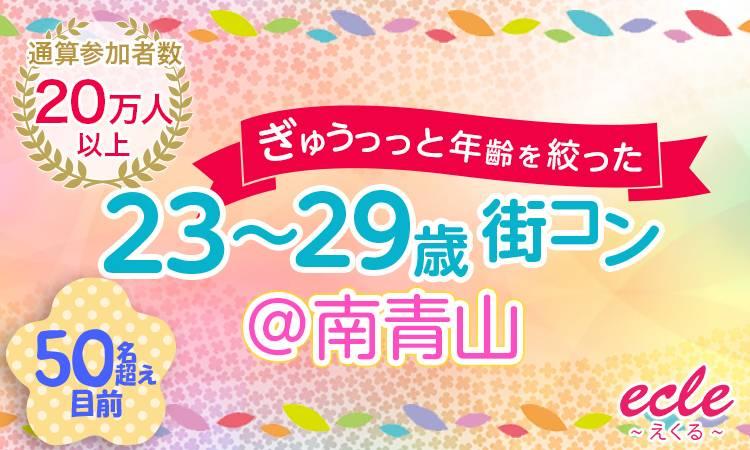 【青山の街コン】えくる主催 2017年6月24日