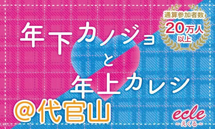 【代官山の街コン】えくる主催 2017年6月25日