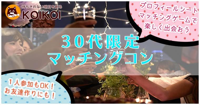 第1回 30代限定マッチングパーティー in 宮城/仙台