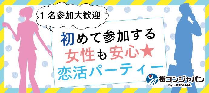 【大宮の恋活パーティー】街コンジャパン主催 2017年7月1日