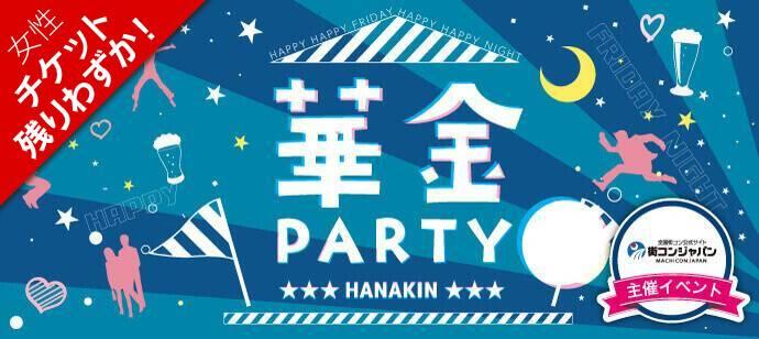 【青山の恋活パーティー】街コンジャパン主催 2017年6月23日