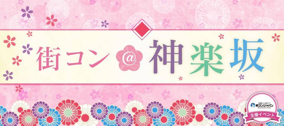 【神楽坂の街コン】街コンジャパン主催 2017年6月25日