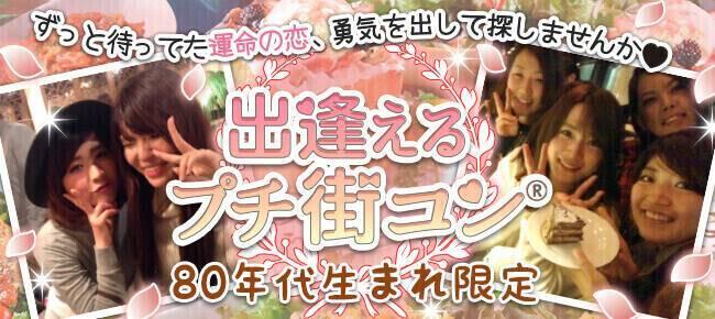 【栄のプチ街コン】街コンの王様主催 2017年6月24日