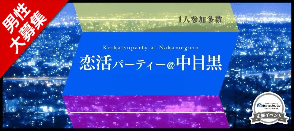 【中目黒の恋活パーティー】街コンジャパン主催 2017年6月30日
