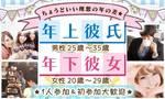 【梅田のプチ街コン】街コンALICE主催 2017年7月30日