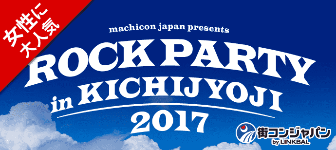 【吉祥寺の恋活パーティー】街コンジャパン主催 2017年6月25日