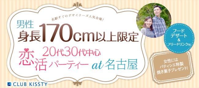 7/8(土)名古屋 男性身長170cm以上限定20代30代中心恋活パーティー atお洒落ダイニング