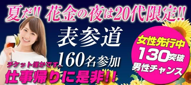 【表参道の恋活パーティー】まちぱ.com主催 2017年6月23日