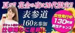 【表参道の恋活パーティー】株式会社アソビー主催 2017年6月23日