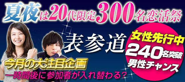【表参道の恋活パーティー】まちぱ.com主催 2017年6月24日
