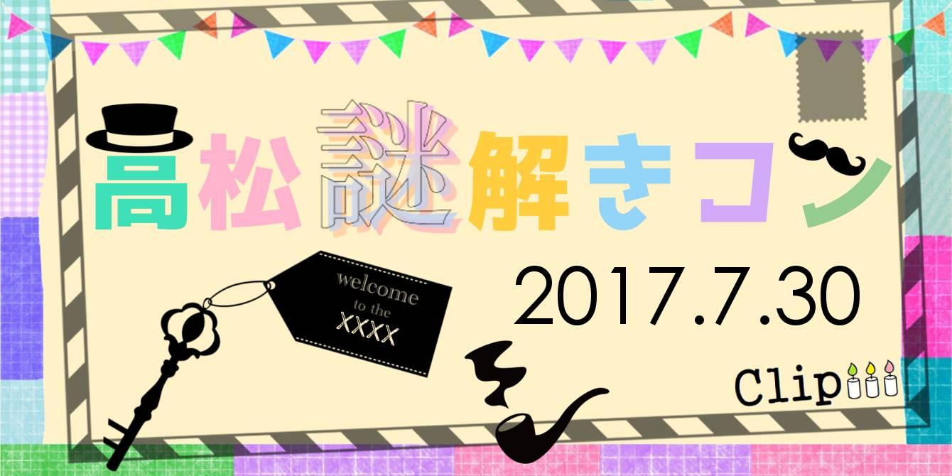 【高松のプチ街コン】株式会社Vステーション主催 2017年7月30日