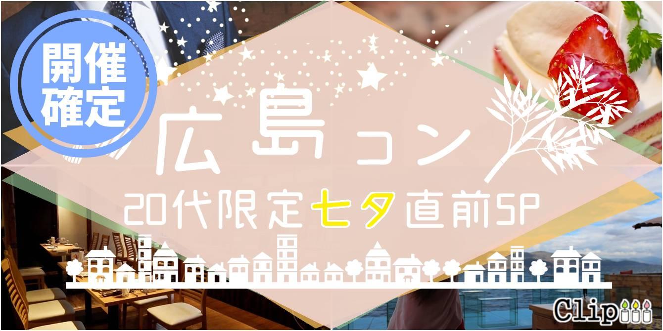 【ただいま女性先行中☆男性急募です!!】広島コン~20代限定七夕直前SP~