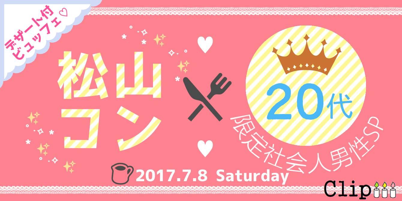 【松山のプチ街コン】株式会社Vステーション主催 2017年7月8日