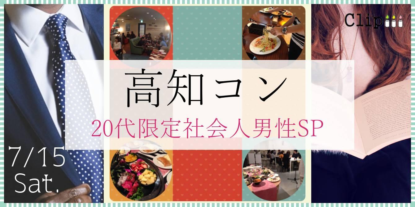 【高知のプチ街コン】株式会社Vステーション主催 2017年7月15日