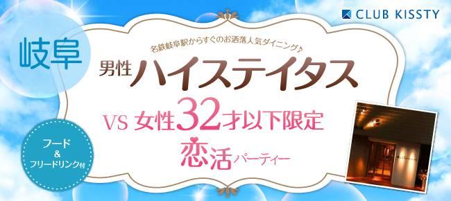 【岐阜の恋活パーティー】クラブキスティ―主催 2017年7月30日