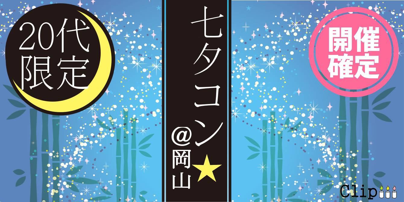 【岡山駅周辺のプチ街コン】株式会社Vステーション主催 2017年7月2日