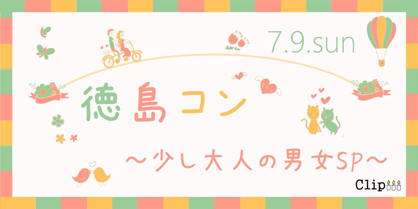 【徳島のプチ街コン】株式会社Vステーション主催 2017年7月9日