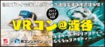 【渋谷のその他】街コンジャパン主催 2017年5月27日