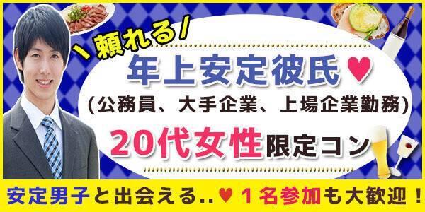 【仙台のプチ街コン】街コンALICE主催 2017年7月23日