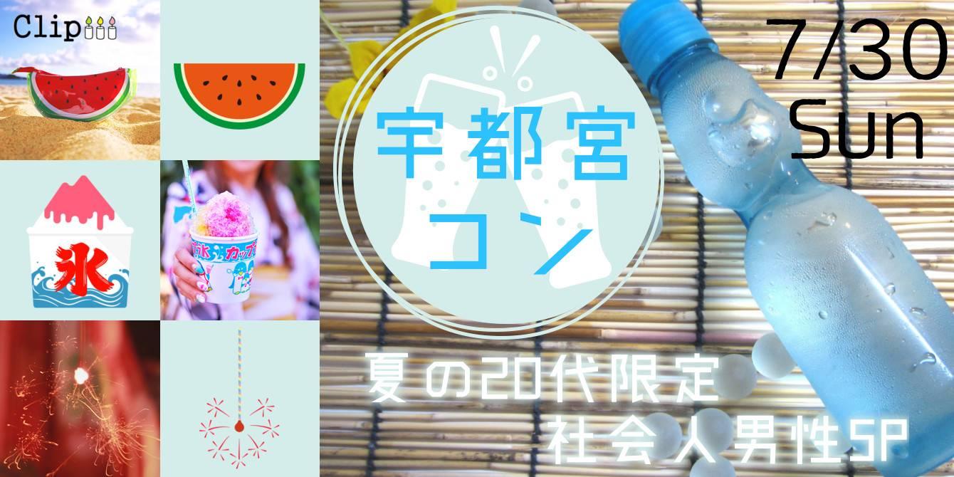 【宇都宮のプチ街コン】株式会社Vステーション主催 2017年7月30日