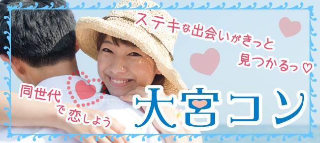 【大宮の恋活パーティー】株式会社patis主催 2017年7月15日